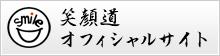笑顔道オフィシャルサイト